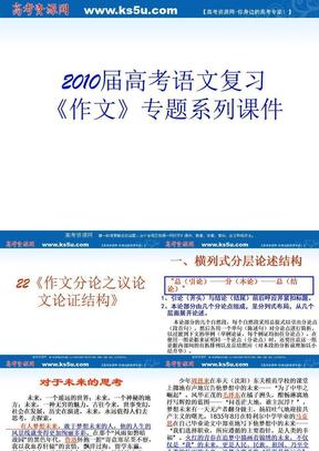 《作文》专题系列课件22《作文分论之议论文论证结构》.ppt