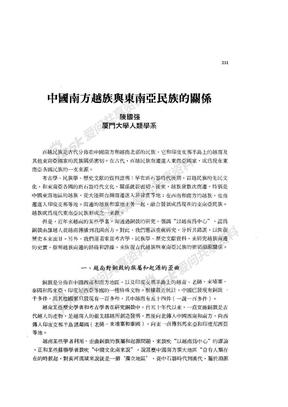 中國南方越族與東南亞民族的關係.pdf