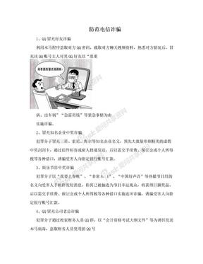 防范电信诈骗.doc