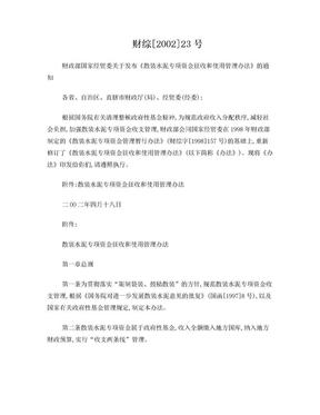 《散装水泥专项资金征收和使用管理办法》财综【2002】23号.doc