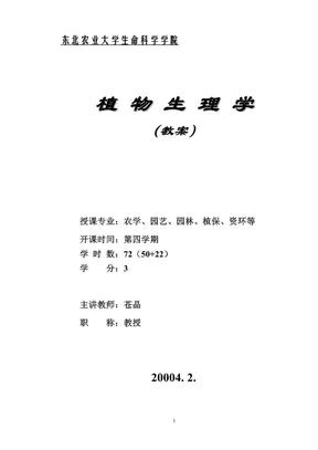 植物生理学课件.pdf