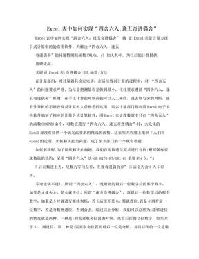 """Excel表中如何实现""""四舍六入,逢五奇进偶舍"""".doc"""