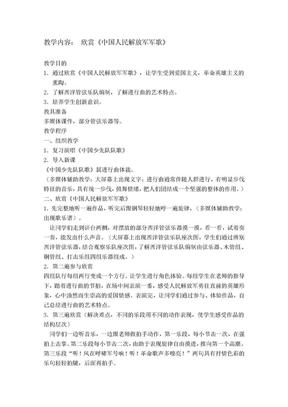 中国人民解放军军歌.doc