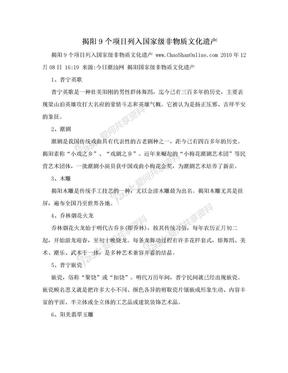 揭阳9个项目列入国家级非物质文化遗产.doc