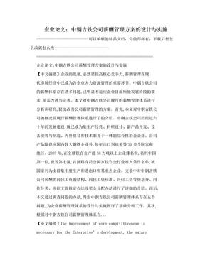 企业论文:中钢吉铁公司薪酬管理方案的设计与实施.doc