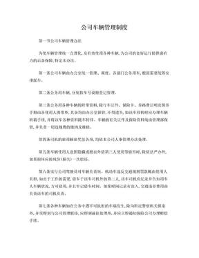 私营企业车辆管理制度(试行).doc