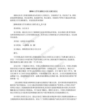 2016大学生保险公司实习报告范文.docx