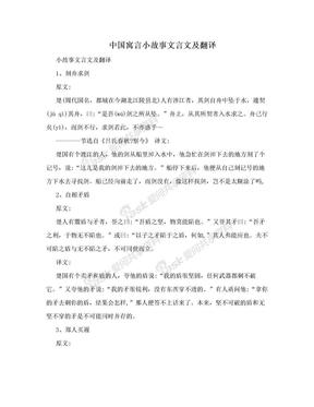 中国寓言小故事文言文及翻译.doc