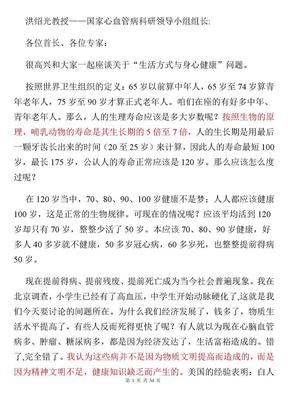 洪绍光健康知识讲座.doc