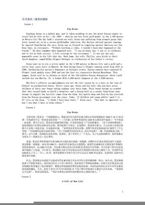 公共英语三级英语教材.doc