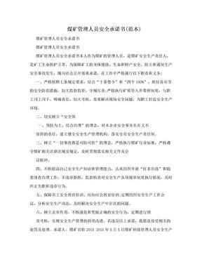 煤矿管理人员安全承诺书(范本).doc