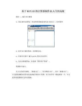 基于matlab的计算器制作.doc