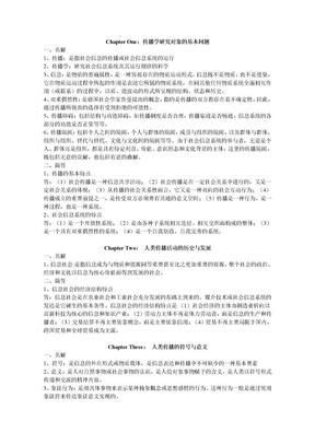 传播学教程笔记(打印).doc