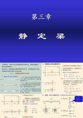 结构力学课件-3静定梁.ppt