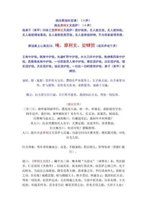 佛说摩利支天菩萨陀罗尼经.doc