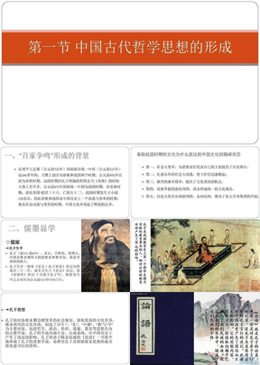 中国传统文化.ppt