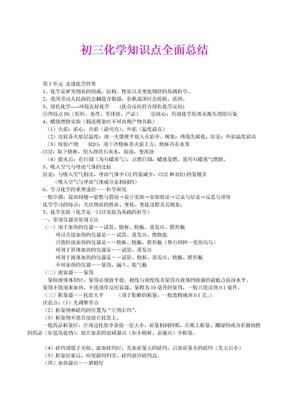 初三化学复习资料.doc