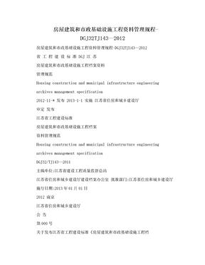 房屋建筑和市政基础设施工程资料管理规程-DGJ32TJ143—2012.doc