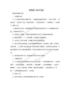 建筑施工技术交底.doc