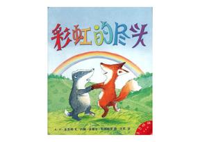 儿童绘本《彩虹的尽头》.pdf