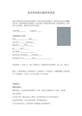 20131129北京英语角志愿者申请表空白文档.docx