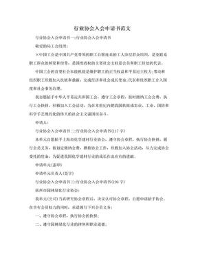 行业协会入会申请书范文.doc