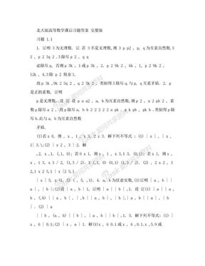 北大版高等数学课后习题答案 完整版.doc