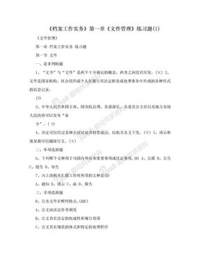 《档案工作实务》第一章《文件管理》练习题(1).doc