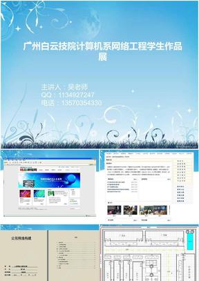 广州计算机系网络工程学生作品展示.ppt