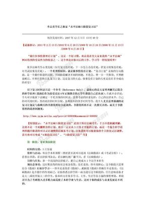 法硕复习计划之永平法硕5阶段复习法(2011版).doc