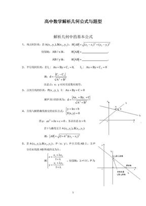 【强烈推荐】高中数学解析几何公式与题型.doc