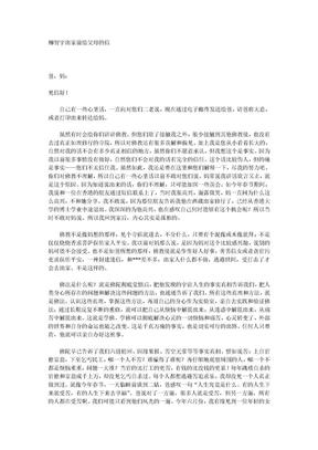 柳智宇出家前给父母的信.doc