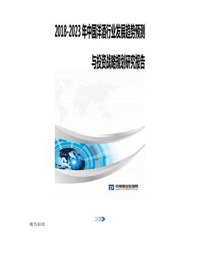行业分析2018-2023年中国洋酒行业发展趋势预测与投资战略规划研究报告(目录).doc