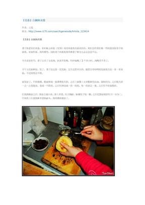 『美食』自制肉夹馍.doc