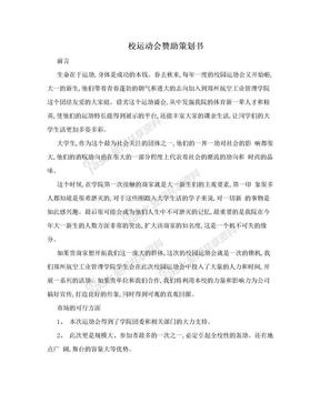 校运动会赞助策划书.doc