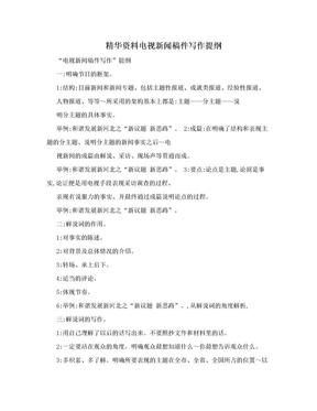 精华资料电视新闻稿件写作提纲.doc