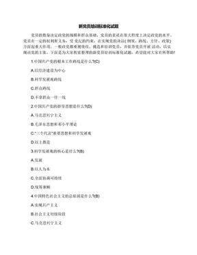 新党员培训标准化试题.docx