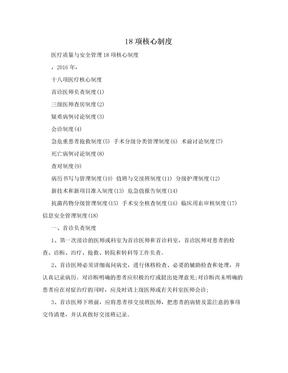 18项核心制度.doc