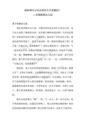 南怀瑾开示真正的长生不老修法!---安那般那出入息.doc