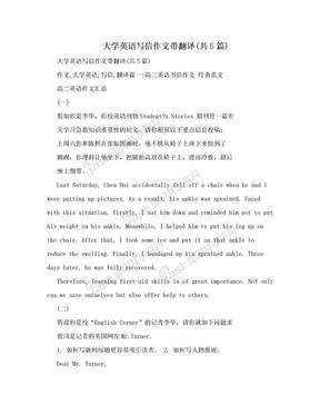 大学英语写信作文带翻译(共5篇).doc