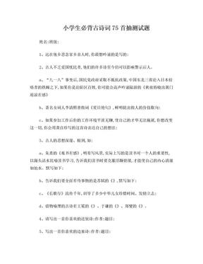 小学生必背古诗词75首抽测试题.doc