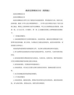 政府法律顾问合同(精简版).doc