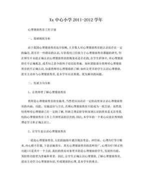 健康教育工作计划总结.doc