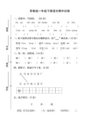 苏教版一年级下册语文期中试卷2.doc