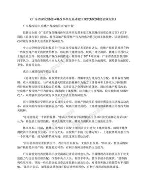 《广东省深化财税体制改革率先基本建立现代财政制度总体方案》.docx
