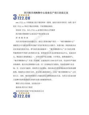 四川维多利购物中心商业房产项目招商文案.doc