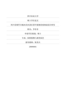 四川省绵竹市楠木沟风景区彩叶植物景观规划设计研究.pdf