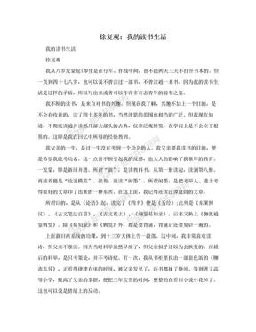 徐复观:我的读书生活.doc