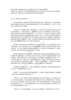 绚烂英豪1初战销金.docx