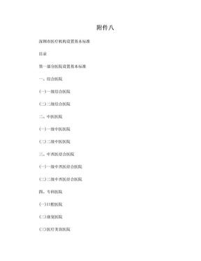 深圳市医疗机构设置基本标准.doc